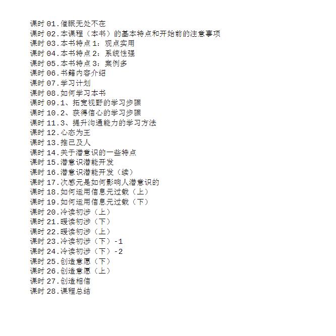 吴娟如何学习之隐蔽催眠的艺术全28讲(完整版)