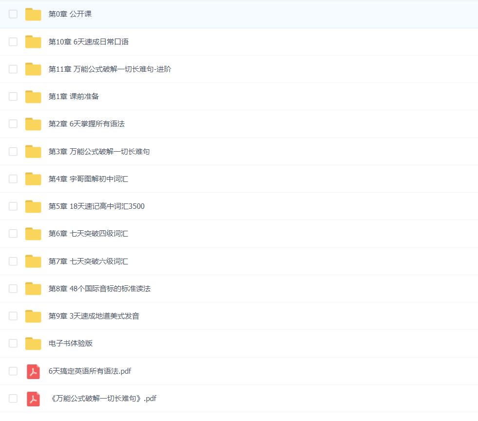 韩宇极简英语课程视频全套资源百度云下载