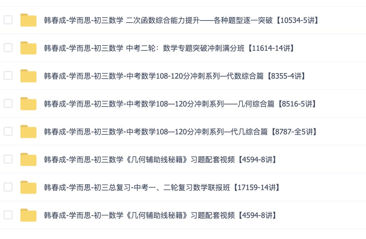 韩春成初中数学百度云视频网课下载(完结)