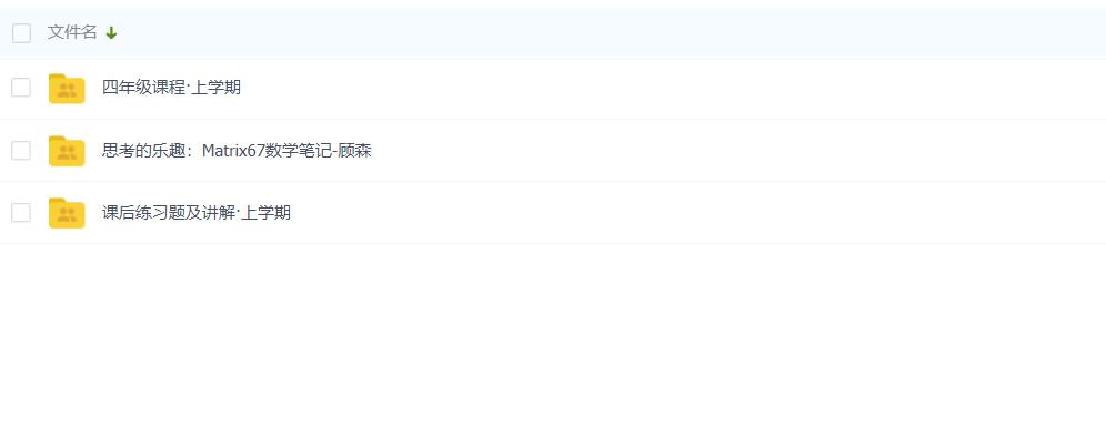 顾森北大学霸数学培优课四年级百度网盘(完结)