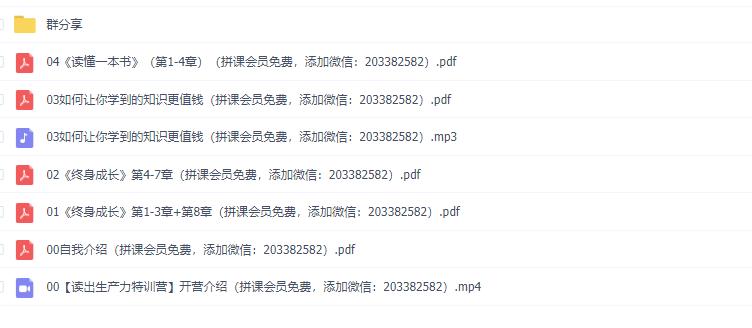樊登:读出生产力30天线上特训营链接100+牛人书友(实时更新)