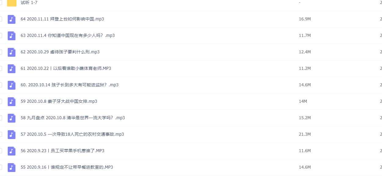 博雅课堂老潘talks给孩子的国内新闻2020【实时更新中】