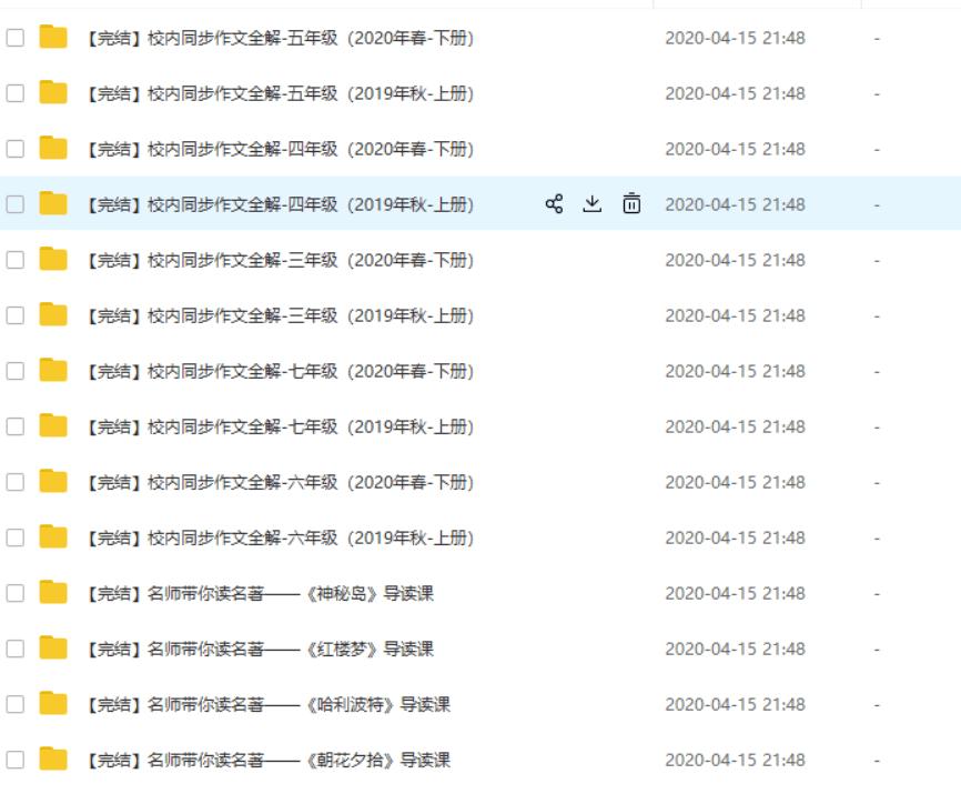华语未来同步作文大语文教育全解视频(完整版含教材)实时更新