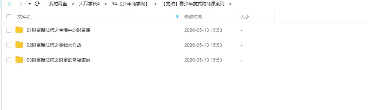 【少年商学院】青少年美式财商课价值2680元