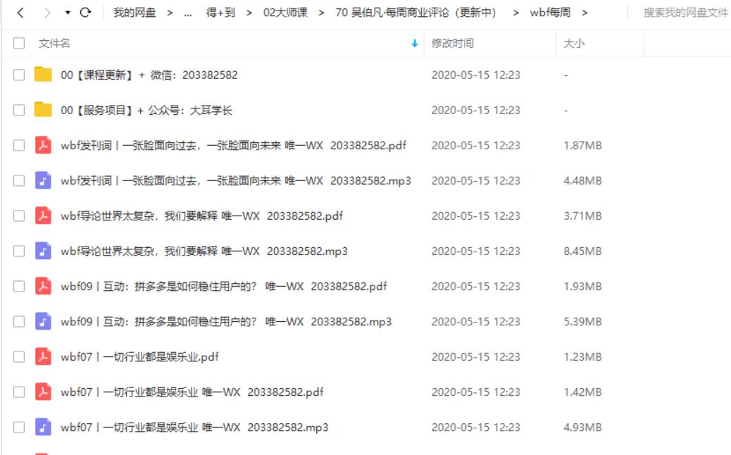 吴伯凡每周商业评论音频讲义百度云下载(完)