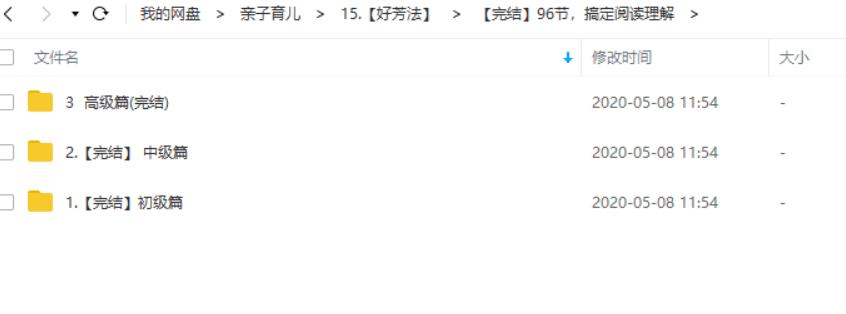 王芳好芳法课堂96节搞定阅读网盘下载(完整版)