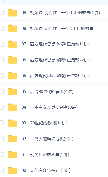 刘擎西方现代思想40讲音频百度云下载(完)
