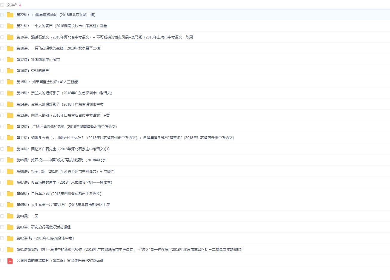 驴火歌王阅读真的很难理解第二季【更新中】