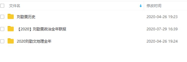 刘勖雯网课百度云资源2020文综(政治地理历史)