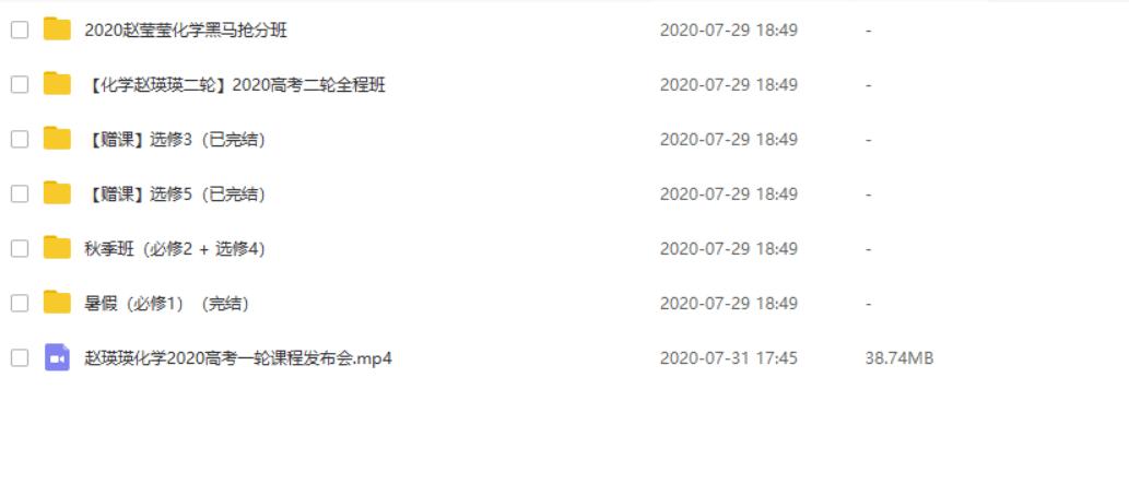 2020高考化学赵瑛瑛百度网盘二轮黑马班视频讲义