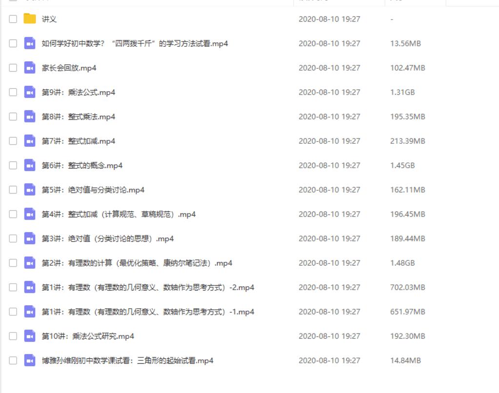孙维刚数学初中系统课【完结】