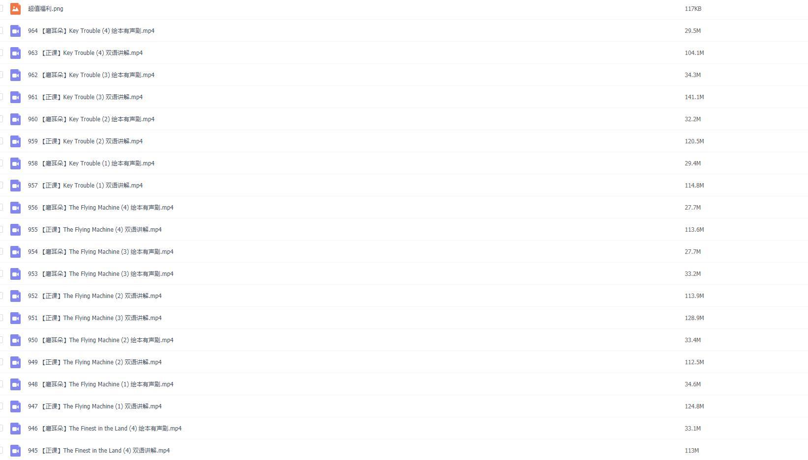 童老师少儿英语启蒙课牛津树入门至高阶(551天登顶班)百度网盘下载【完结】