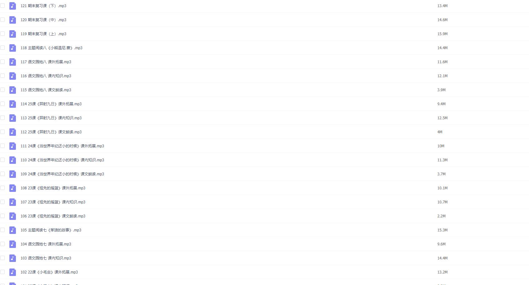 统编语文名师辅导课二年级音频下【完结】