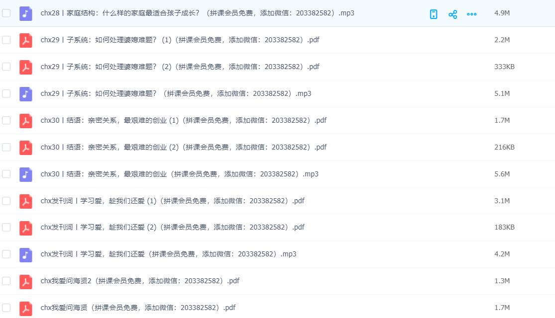 陈海贤亲密关系30讲音频百度云网盘下载(完结)