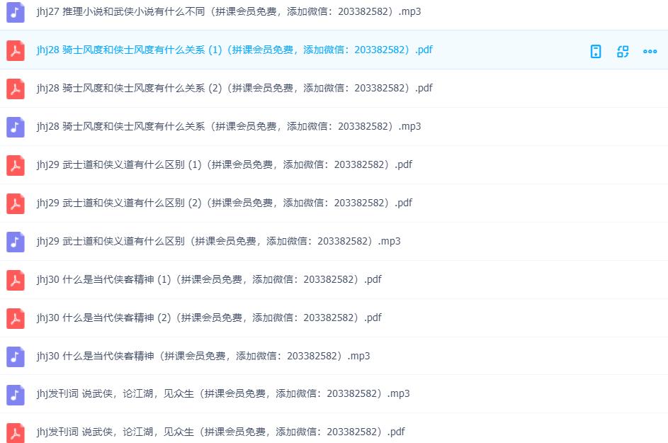贾行家说武侠百度网盘资源30讲音频下载(完结)