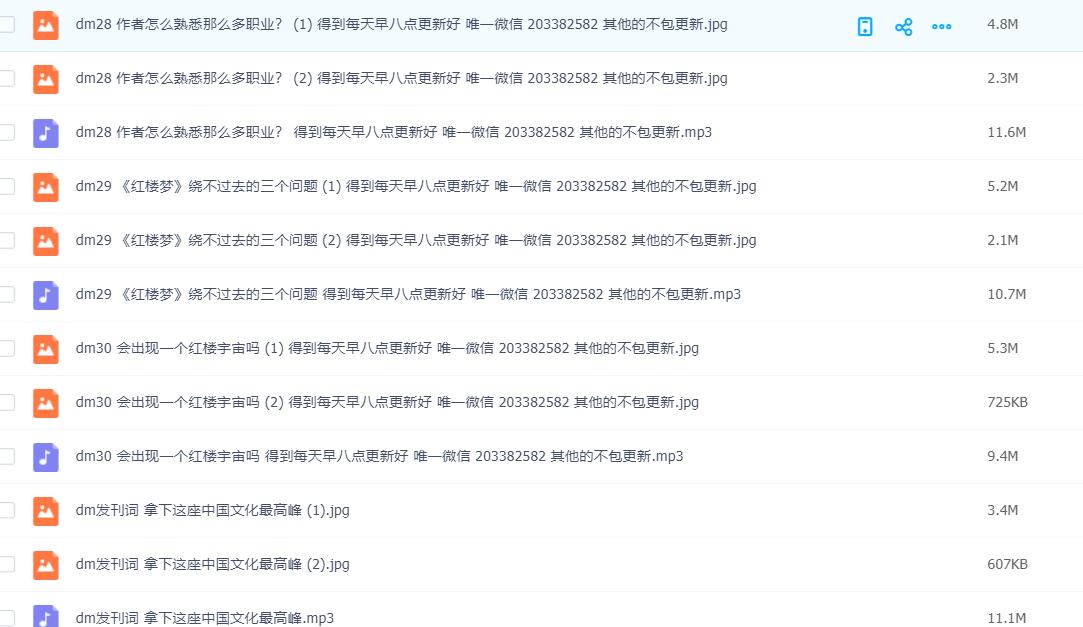董梅讲透红楼梦30讲百度云下载音频(完结)
