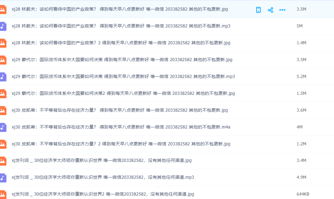 徐瑾经济学大师30讲百度云音频网盘下载(完结)