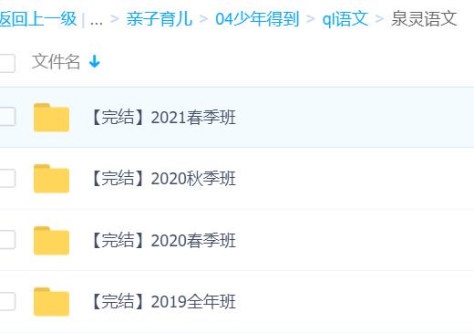 张泉灵语文网课视频课程资料百度云网盘下载(完结)