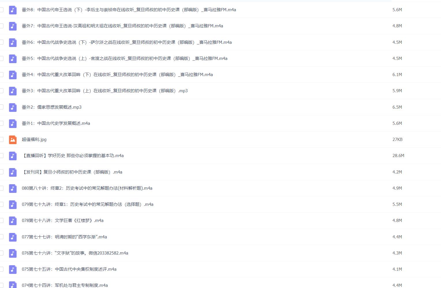复旦师叔的初中历史课百度网盘下载(完结)