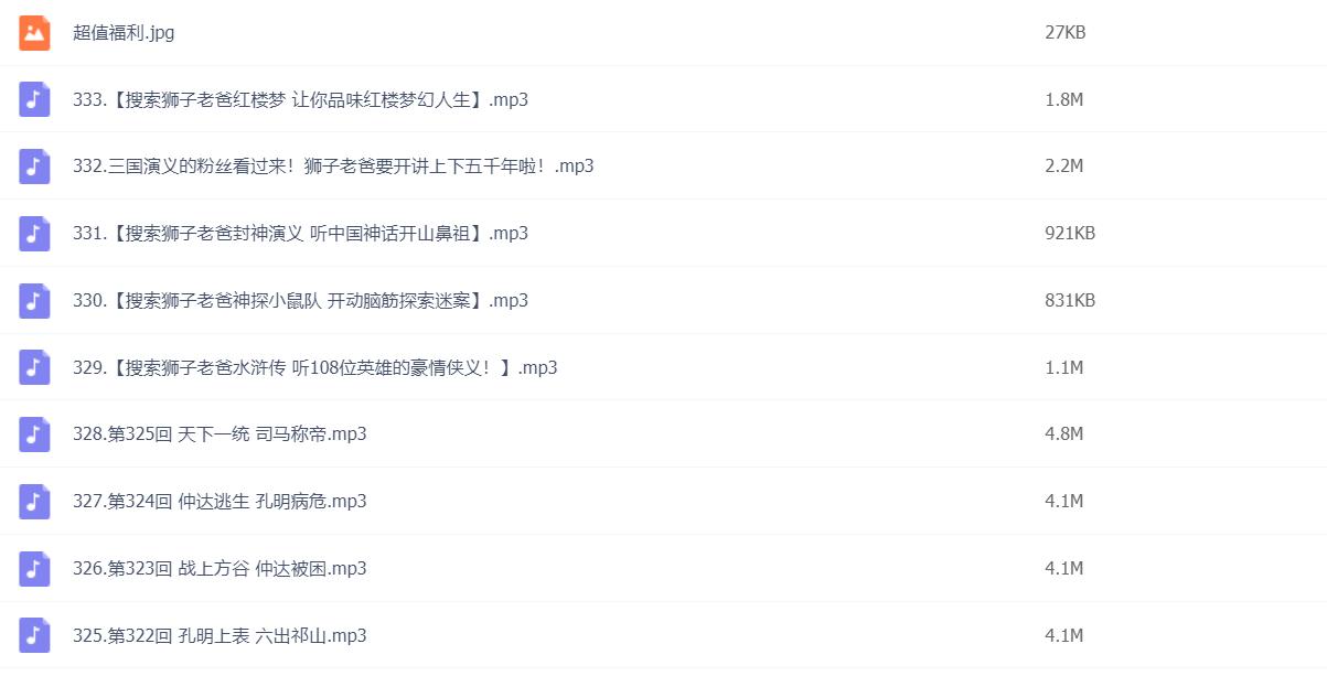 三国演义广播剧百度云在线下载(完结)