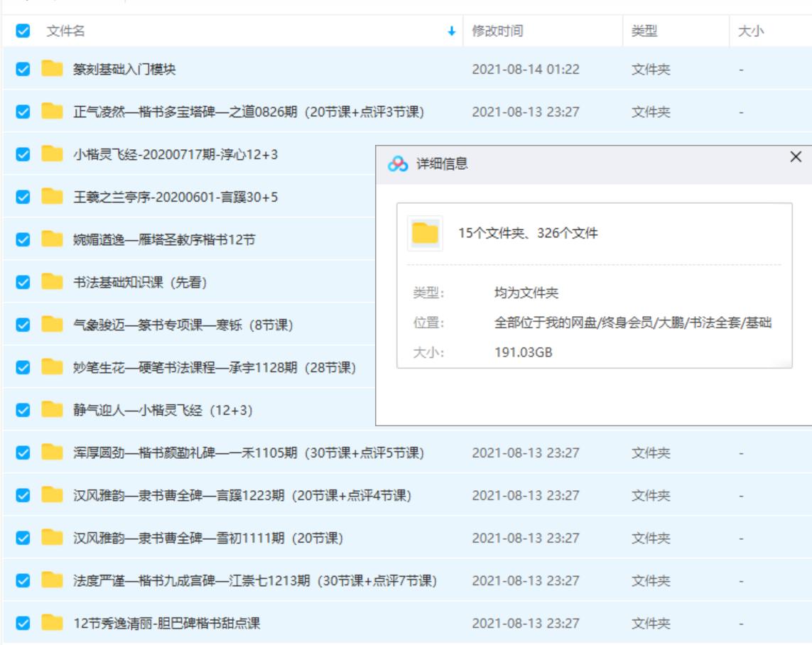 大鹏书法学院视频教程百度云网盘下载(完结)