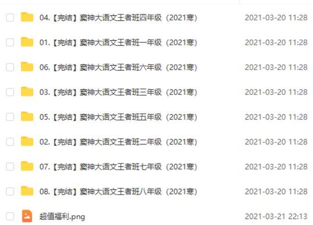 诸葛学堂王者班网盘下载寒假班2021(完结)