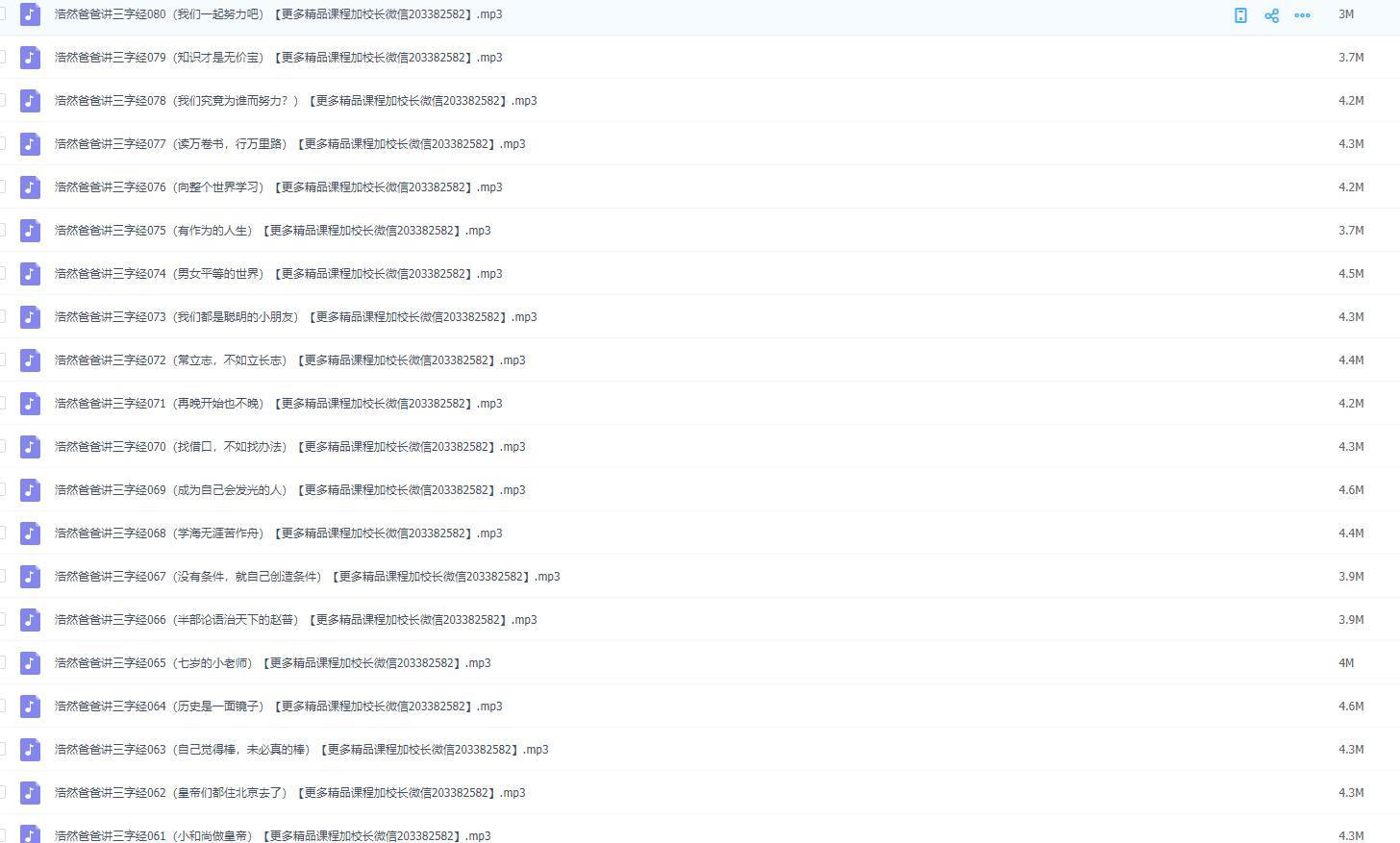浩然爸爸讲三字经音频下载全集百度网盘(完)