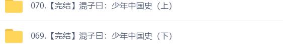 混子曰少年中国史全集mp上下部百度云下载(完结)