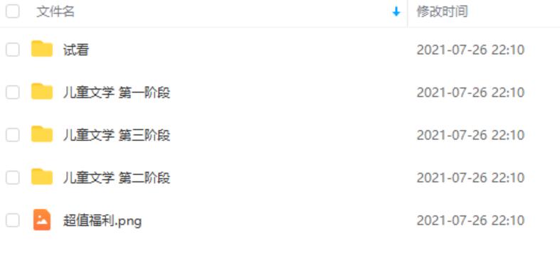 姜天一新麦大语文全集班百度网盘(更新中)