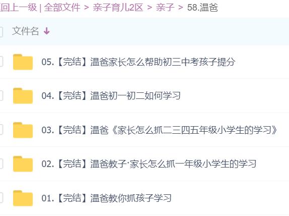 温爸教子音频百度网盘下载小学初中全(完)