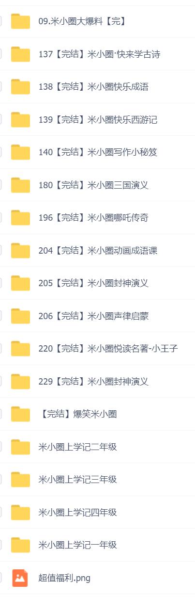 米小圈全集音频百度网盘下载(完)