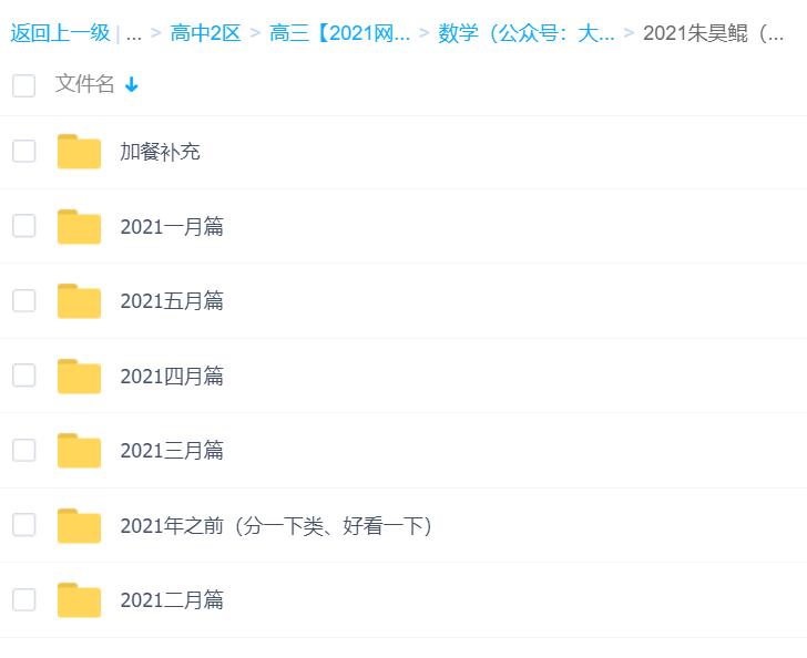 2021朱昊鲲网课资源百度云下载(全)