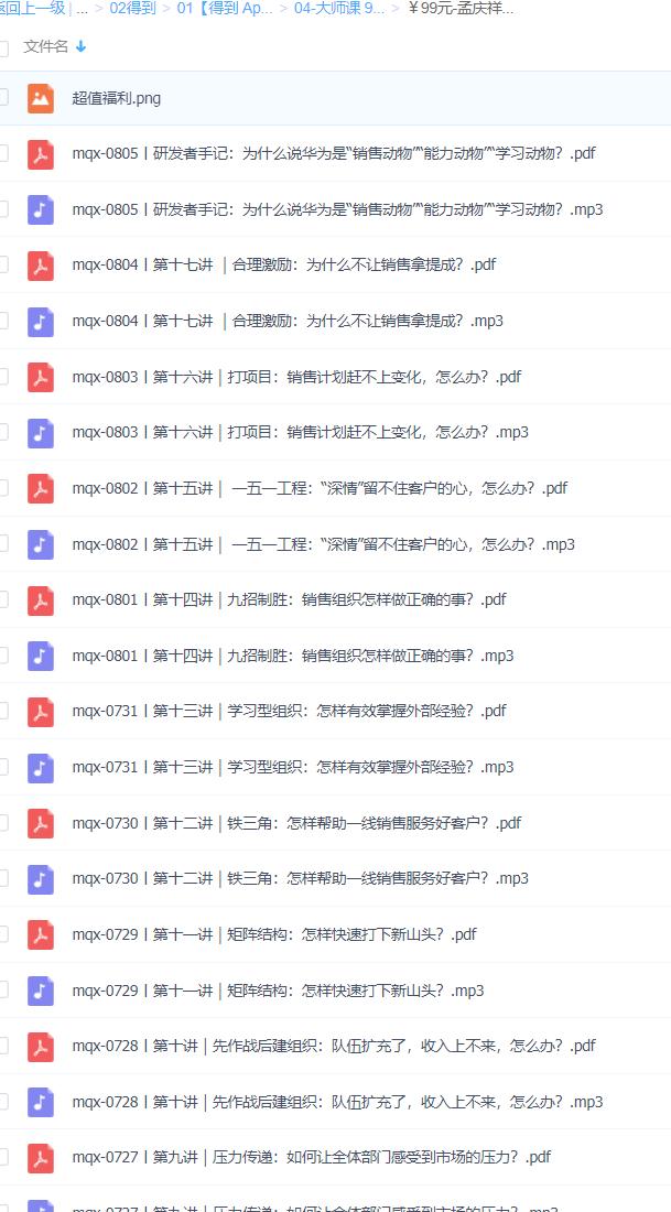 孟庆祥讲透华为营销法音频讲义百度网盘(完)